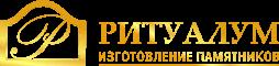 Изготовление памятников в Мостовском